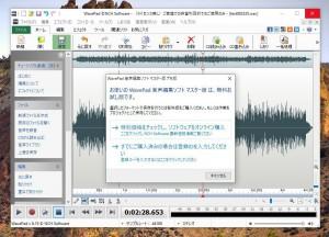 WavePad_mondai_01
